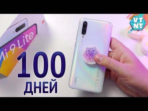 Xiaomi Mi 9 Lite 100 Дней Использования Без Чехла и Стекла!