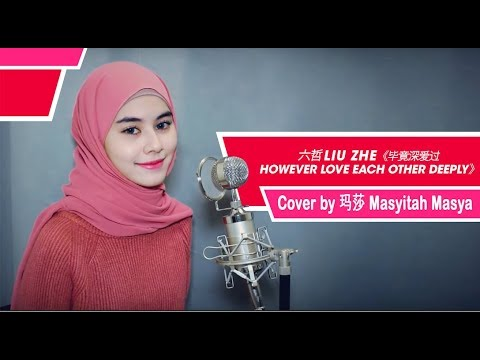 六哲 Liu Zhe《毕竟深爱过 However Love Each Other Deeply》Cover by 玛莎 Masyitah Masya