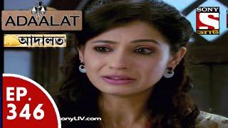 Adaalat - আদালত (Bengali) - Ep 346 - Rajakiyo Hatya (Part 2)