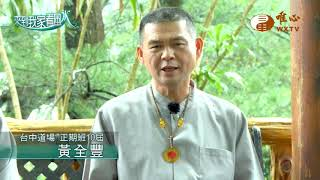 元評法師-黃全豐-黃皪瑩【來到我家看風水4】| WXTV唯心電視台