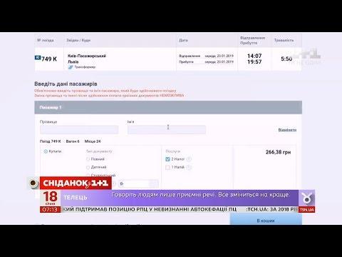Залізничні квитки для пільговиків доступні онлайн - Економічні новини
