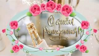 🎵💝Очень красивое  поздравление с Днем Рождения 💐женщине💐💝🎵