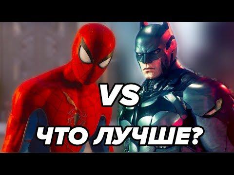 Spider-Man (2018) VS Batman Arkham Knight — ЧТО ЛУЧШЕ?