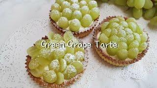 달달한 청포도 크림치즈 타르트|green grape t…