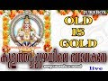 Download കുളത്തൂപ്പുഴയിലെബാലകനേ| Kulathupuzhayilebalakane | Hindu Devotional Songs Malayalam |OldAyyappaSongs MP3 song and Music Video