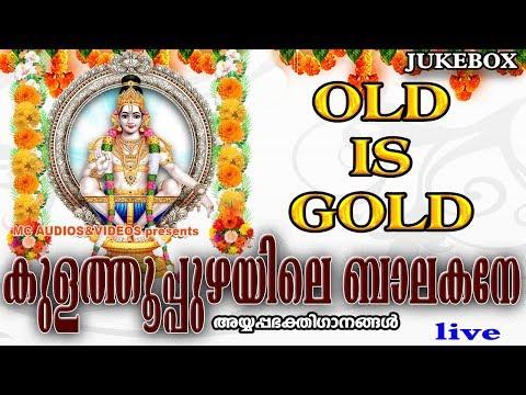 കുളത്തൂപ്പുഴയിലെബാലകനേ| Kulathupuzhayilebalakane | Hindu Devotional Songs Malayalam |OldAyyappaSongs