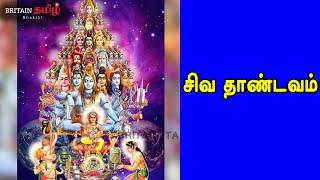 சிவ தாண்டவம் | Siva Thandavam 108 | 108 சிவ தாண்டவம் | Britain Tamil Bhakthi