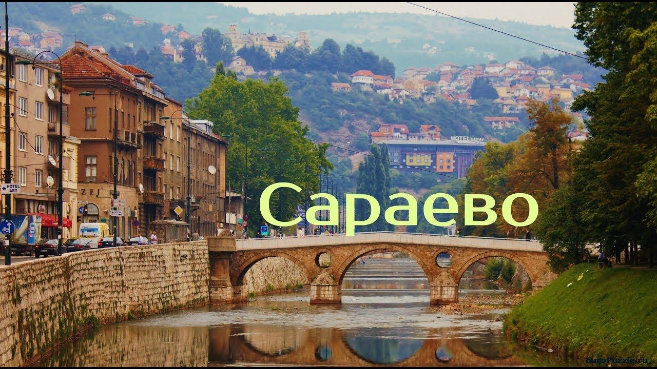 Сараево Sarajevo