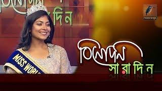 বিনোদন সারাদিন | রাফাহ্ নানজিবা তোরসা | Binodon Sharadin | Rafah Nanjiba Torsa | Interview