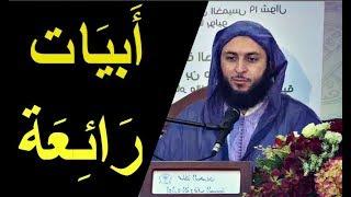 أبيات رائعة لأبي ضبع الفزاري الذي عمر مائتي سنة - الشيخ سعيد الكملي