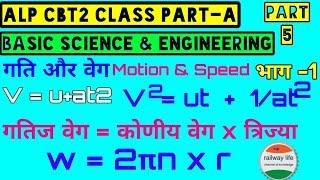 Alp CBT2 class part-A p-5   Basic Science & Engineering   गति और वेग भाग -1   Speed & Velocit part-1