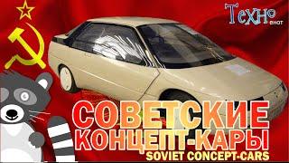 Советские концепт-кары (Перспективные автомобили СССР)