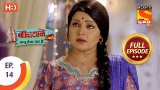 Beechwale Bapu Dekh Raha Hai - Ep 14 - Full Episode - 19th October, 2018