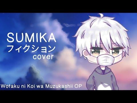 Wotaku Ni Koi Wa Muzukashii OP フィクション(Fiction) Sumika Cover 【Hi-ro】
