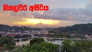 View Point Kandy / Sri Lanka / Traval Guide / Mobile Videography