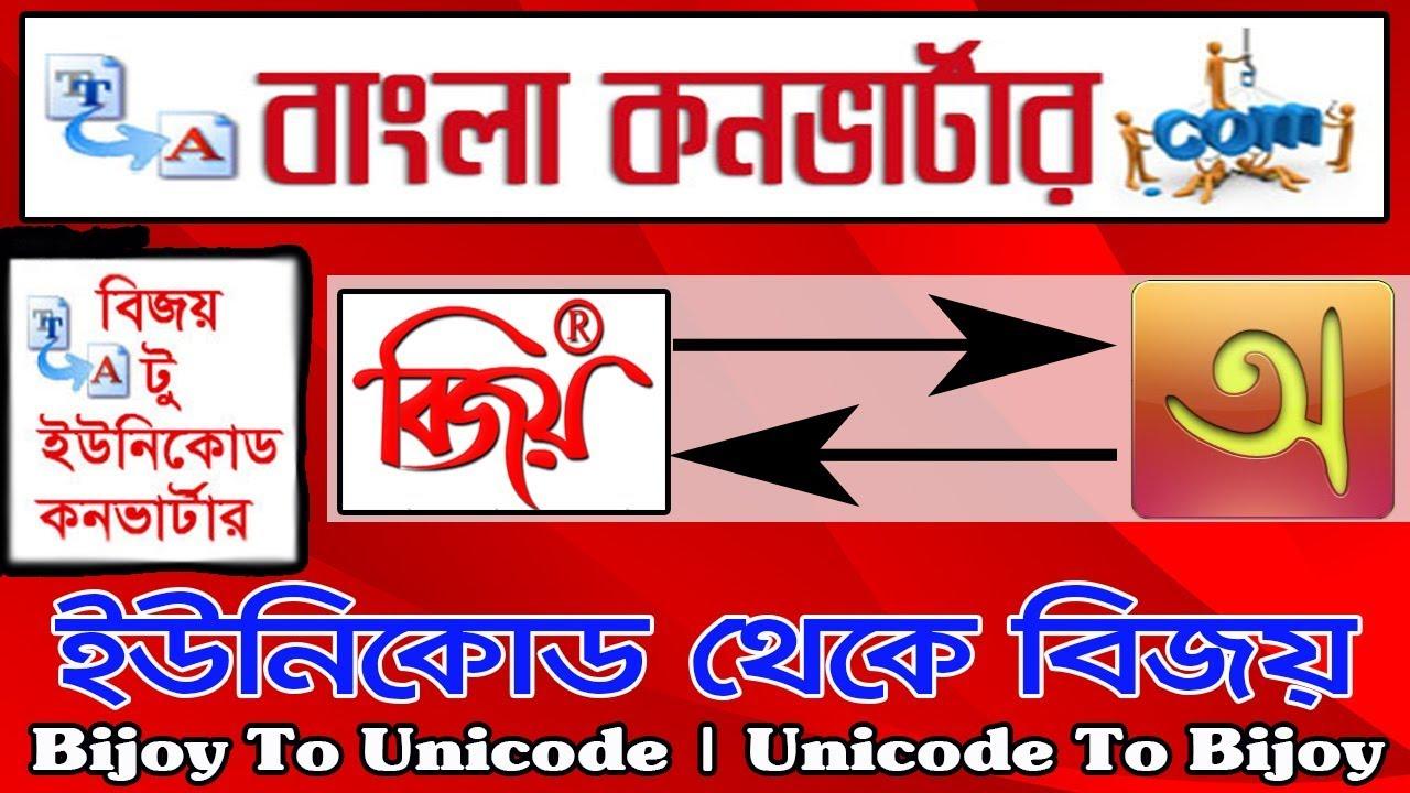 অনলাইন বাংলা ফন্ট কনর্ভাটার   Bangla Font Convert   Online Bangla Font  Converter