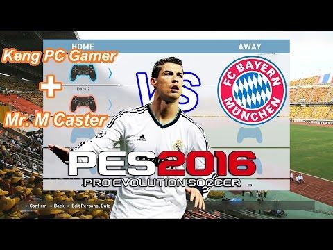 PES 2016 ช่วยกันเล่น (Keng PC Gamer + Mr.M Caster) VS บาเยิร์น มิวนิค