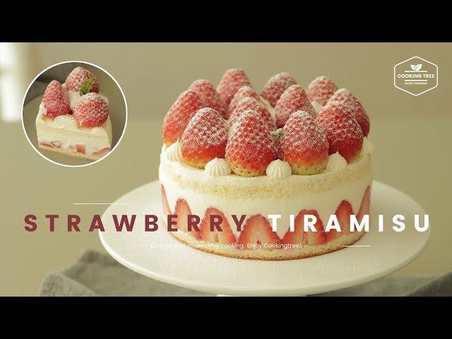 딸기 티라미수 케이크 만들기 : Strawberry tiramisu cake Recipe - Cooking tree 쿠킹트리*Cooking ASMR
