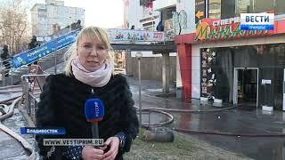 Пожарные назвали предварительную причину пожара в торговом центре 'Бум' во Владивостоке