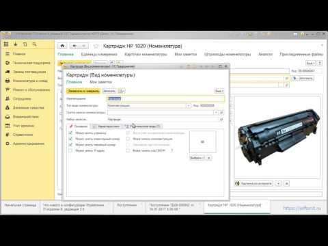 Изменение показателей оборудования Обновление 3.0.27.6 Управление IT-отделом 8
