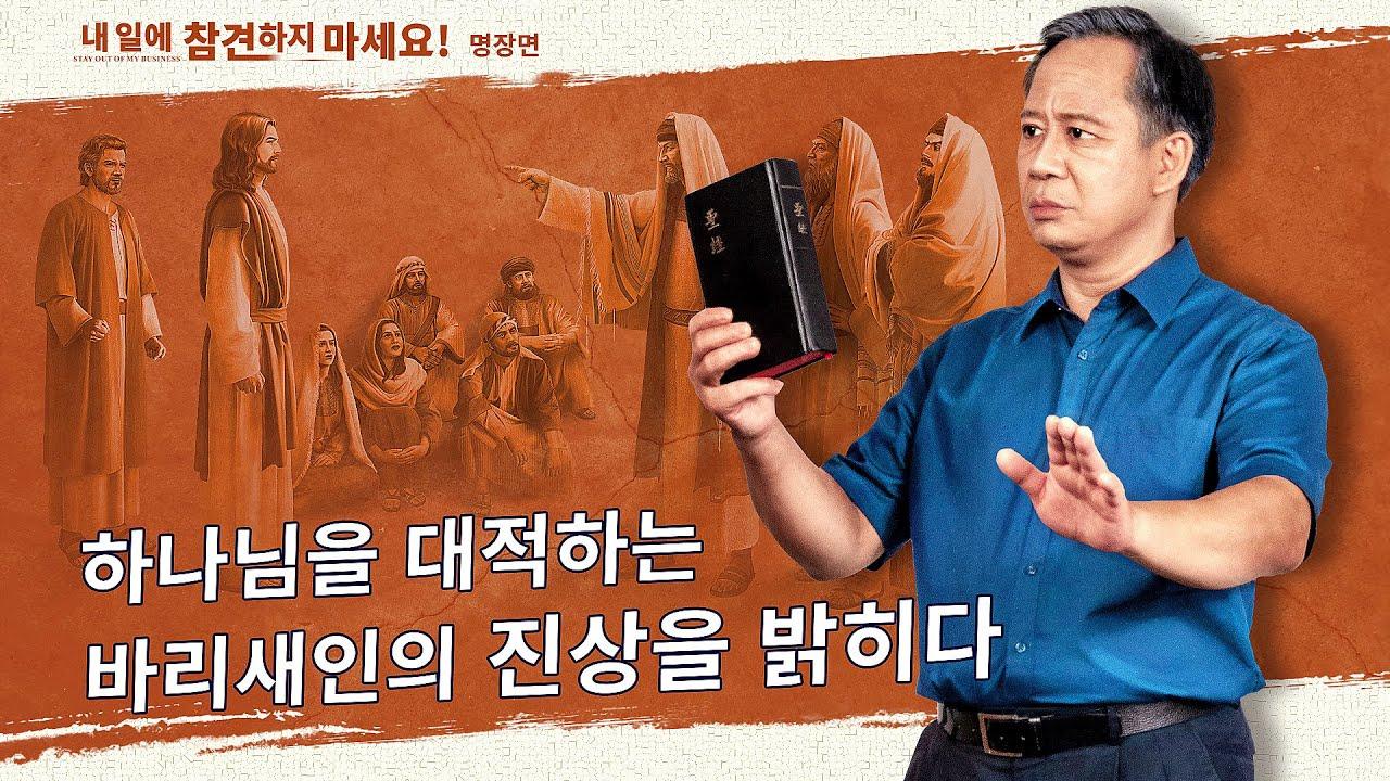 기독교 영화 <내 일에 참견하지 마세요!> 명장면(5)하나님을 대적하는 바리새인의 진상을 밝히다