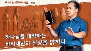 기독교 영화 <내 일에 참견하지 마세요!>명장면(5)하나님을 대적하는 바리새인의 진상을 밝히다