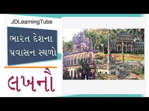 Lucknow Travel Guide in Gujarati - India