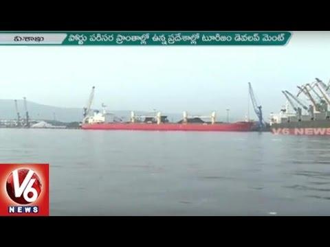Vizag Port Trust Plans to Develop Port Based Tourism   Visakhapatnam   V6 News