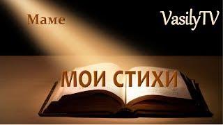 """Стихи маме. До слез. """"Я люблю тебя, моя мамулечка!"""" Автор и исполнитель: Василий Денисов."""