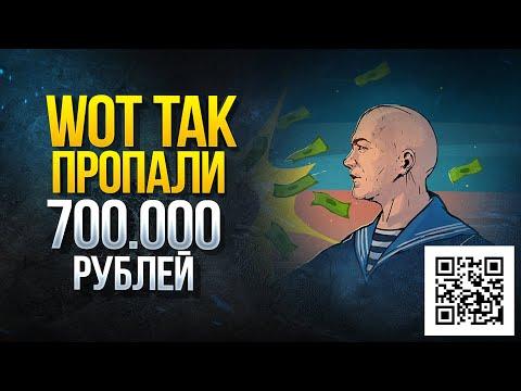 Нужна Ваша Помощь и WoT Так Пропали 700.000 Рублей - Играй Ради Жизни
