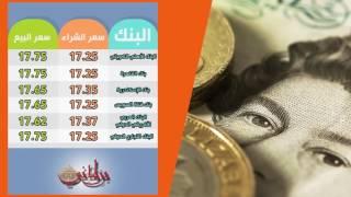 بالفيديوجراف.. سعر الدولار الآن: 17.25 جنيه فىCIB  و17.3 بالبنك الأهلى المصرى