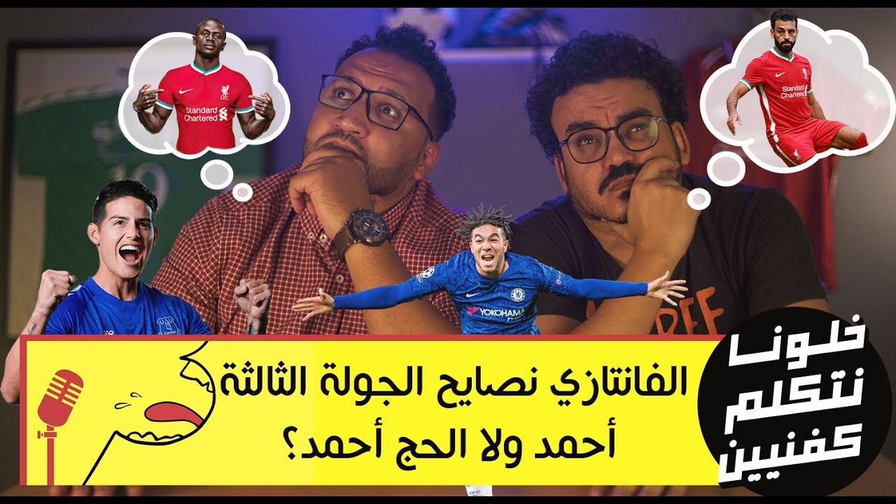 خلونا نتكلم كفنيين - الفانتازي - نصايح الجولة التالته - احمد ولا الحاج احمد