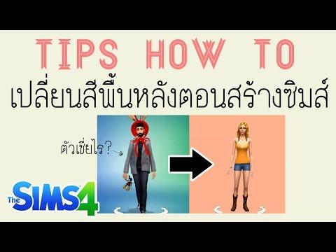 The sims 4 Tip how to : เปลี่ยนสีพื้นหลังเวลาสร้างซิมส์
