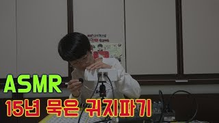 Maru & 마루TV ASMR - 15년넘은 귀지파기 (Earwax cleaning -15 years)