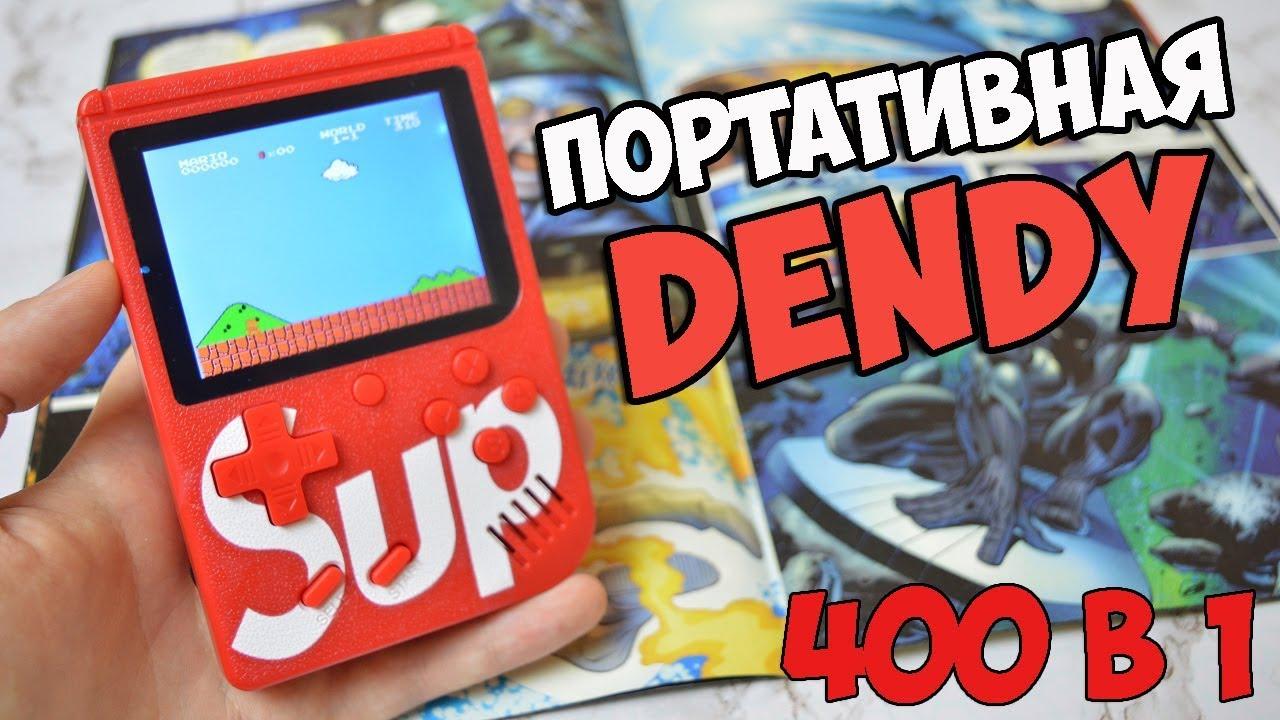 Обзор Портативной DENDY SUP (400 встроенных игр в1) +КОНКУРС БЕЗ РЕПОСТОВ