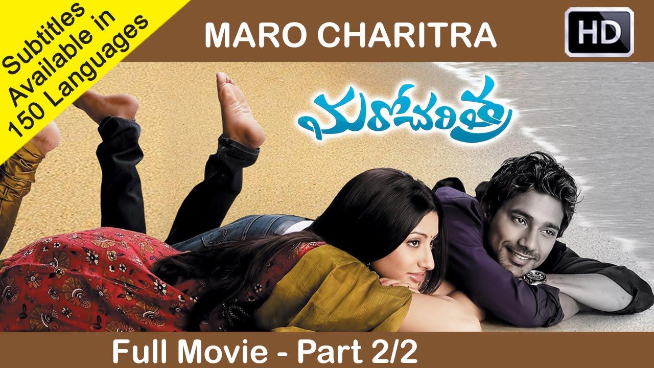 maro charitra telugu full movie part 22 varun sandesh