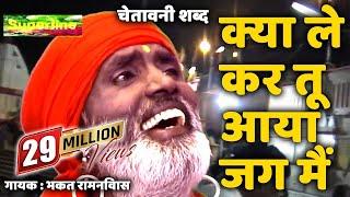 Kya Le Kar Tu Aya Jag Me || Hit Chetawani || संतो के शब्द || Bhakat Ram Niwas
