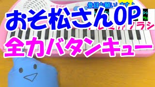 『おそ松さん』オープニング曲、A応Pさんの【全力バタンキュー】が簡単ドレミ表示で誰でも弾ける1本指ピアノ演奏です♪ はなまるぴっぴはよいこ ...
