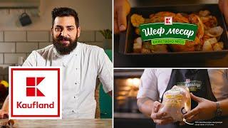 Kaufland | Вкусните идеи на шеф Тодоров за сочно пиле