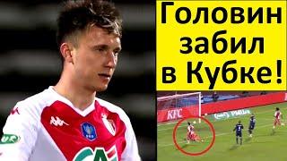 Головин забил в Кубке Франции Красавчик