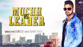 Muchh Vs Leader (Motion Poster) Kayc 22 | Releasing on 25th April | White Hill Music