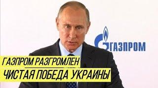 Стокгольмский арбитраж не предел унижения Газпрому только светят