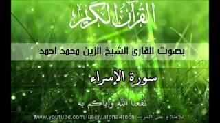 الشيخ الزين محمد احمد - سورة الاسراء Quran 17 Al-Isra Alzain Mohamed