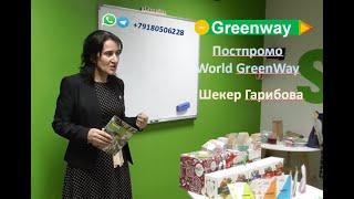 Постпромо World GreenWay. Фантастический взлёт GreenWay. Шекер Гарибова, GM