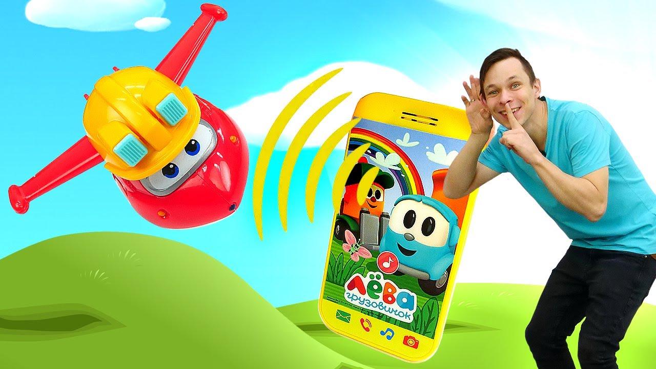 Мультик для детей про игрушки. Грузовичок Лева привез Телефон с песнями! Супер Крылья зовут Капу!