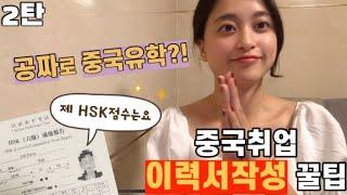 중국취업 2탄: '이력서 작성' 꿀팁 대공개! …