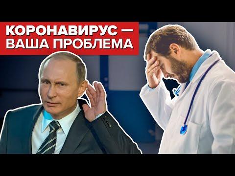 Видео: Путин предал врачей. Цифры и факты.