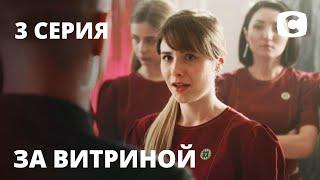 Сериал За витриной: Серия 3 | МЕЛОДРАМА 2019
