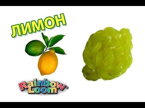 ЛИМОН из резинок на рогатке. Фрукты из резинок | Lemon ...