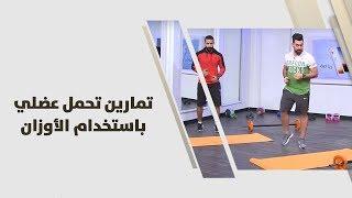 تمارين تحمل عضلي باستخدام الأوزان - أحمد عريقات